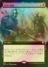 [FOIL] 壊死の呪詛/Necrotic Hex (拡張アート版) 【日本語版】 [CMR-黒R]