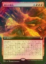 [FOIL] 魂火の噴火/Soulfire Eruption (拡張アート版) 【日本語版】 [CMR-赤MR]