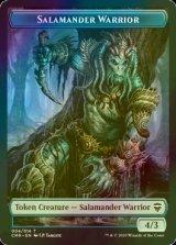 [FOIL] サラマンダー・戦士/Salamander Warrior 【英語版】 [CMR-トークン]