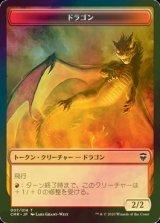 [FOIL] ドラゴン/Dragon 【日本語版】 [CMR-トークン]