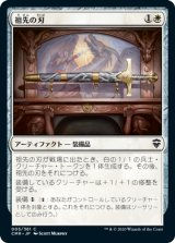 祖先の刃/Ancestral Blade 【日本語版】 [CMR-白C]