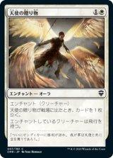 天使の贈り物/Angelic Gift 【日本語版】 [CMR-白C]