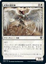 武勇の選定師/Anointer of Valor 【日本語版】 [CMR-白C]