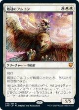 戴冠のアルコン/Archon of Coronation 【日本語版】 [CMR-白MR]