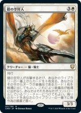 鎧の空狩人/Armored Skyhunter 【日本語版】 [CMR-白R]