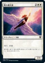暁の熾天使/Seraph of Dawn 【日本語版】 [CMR-白C]