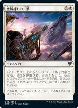 空鯨捕りの一撃/Skywhaler's Shot 【日本語版】 [CMR-白C]