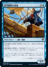蒼穹艦隊の提督/Azure Fleet Admiral 【日本語版】 [CMR-青C]