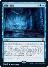狡猾の宮廷/Court of Cunning 【日本語版】 [CMR-青R]