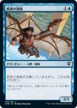 帆凧の海賊/Kitesail Corsair 【日本語版】 [CMR-青C]