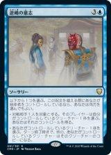 逆嶋の意志/Sakashima's Will 【日本語版】 [CMR-青R]