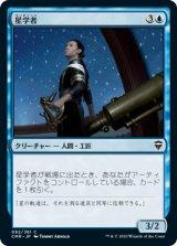 星学者/Scholar of Stars 【日本語版】 [CMR-青C]