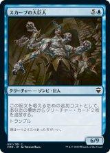 スカーブの大巨人/Skaab Goliath 【日本語版】 [CMR-青C]