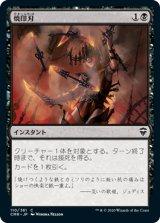 焼印刃/Bladebrand 【日本語版】 [CMR-黒C]