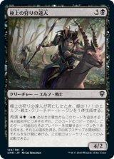 極上の狩りの達人/Exquisite Huntmaster 【日本語版】 [CMR-黒C]