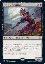 ベラドンナの収穫者/Nightshade Harvester 【日本語版】 [CMR-黒R]