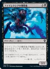 ファイレクシアの憤怒鬼/Phyrexian Rager 【日本語版】 [CMR-黒C]