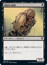 療養所の骸骨/Sanitarium Skeleton 【日本語版】 [CMR-黒C]