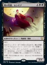 闇の男爵、センギア/Sengir, the Dark Baron 【日本語版】 [CMR-黒R]