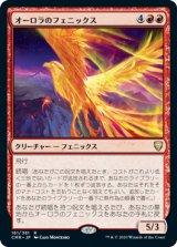 オーロラのフェニックス/Aurora Phoenix 【日本語版】 [CMR-赤R]