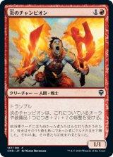 炎のチャンピオン/Champion of the Flame 【日本語版】 [CMR-赤C]