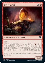 ドラゴンの卵/Dragon Egg 【日本語版】 [CMR-赤C]