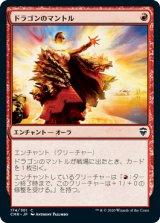 ドラゴンのマントル/Dragon Mantle 【日本語版】 [CMR-赤C]