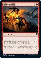 焦熱の連続砲撃/Fiery Cannonade 【日本語版】 [CMR-赤C]
