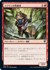 ゴブリンの先駆者/Goblin Trailblazer 【日本語版】 [CMR-赤C]