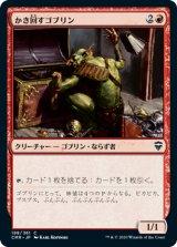 かき回すゴブリン/Rummaging Goblin 【日本語版】 [CMR-赤C]