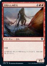 空荒らしの巨人/Skyraker Giant 【日本語版】 [CMR-赤C]