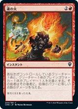 魂の火/Soul's Fire 【日本語版】 [CMR-赤C]