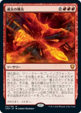 魂火の噴火/Soulfire Eruption 【日本語版】 [CMR-赤MR]