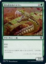 待ち伏せのバイパー/Ambush Viper 【日本語版】 [CMR-緑C]
