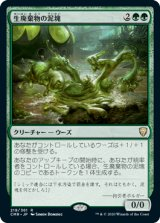 生廃棄物の泥塊/Biowaste Blob 【日本語版】 [CMR-緑R]