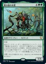 東の樹の木霊/Kodama of the East Tree 【日本語版】 [CMR-緑R]