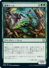 選別ワーム/Sifter Wurm 【日本語版】 [CMR-緑U]