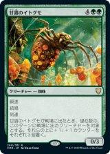 甘露のイトグモ/Sweet-Gum Recluse 【日本語版】 [CMR-緑R]