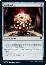 統率者の宝球/Commander's Sphere 【日本語版】 [CMR-灰C]