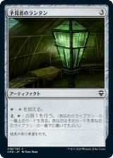 予見者のランタン/Seer's Lantern 【日本語版】 [CMR-灰C]