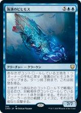 海溝のビヒモス/Trench Behemoth 【日本語版】 [CMR-青R]