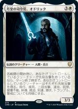 月皇の司令官、オドリック/Odric, Lunarch Marshal 【日本語版】 [CMR-白R]