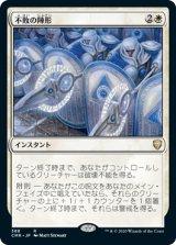 不敗の陣形/Unbreakable Formation 【日本語版】 [CMR-白R]