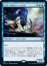 ウスーンのスフィンクス/Sphinx of Uthuun 【日本語版】 [CMR-青R]