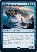 嵐潮のリバイアサン/Stormtide Leviathan 【日本語版】 [CMR-青R]