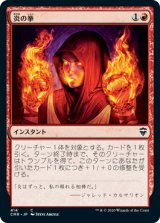 炎の拳/Fists of Flame 【日本語版】 [CMR-赤C]