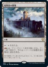 処刑者の要塞/Slayers' Stronghold 【日本語版】 [CMR-土地R]