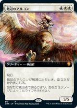 戴冠のアルコン/Archon of Coronation (拡張アート版) 【日本語版】 [CMR-白MR]