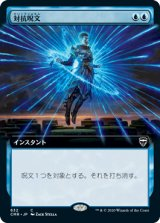 対抗呪文/Counterspell (拡張アート版) 【日本語版】 [CMR-青C]