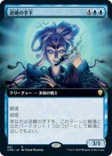 逆嶋の手下/Sakashima's Protege (拡張アート版) 【日本語版】 [CMR-青R]